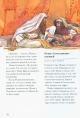 Библия в пересказе для детей